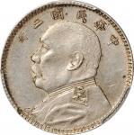 袁世凯像民国三年壹角普通 PCGS MS 62 CHINA. 10 Cents, Year 3 (1914)