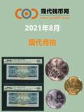 现代钱币网2021年8月-月拍
