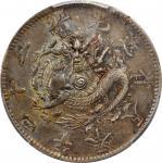 奉天省造光绪24年二角 PCGS AU Details CHINA. Fengtien. 1 Mace 4.4 Candareens (20 Cents), Year 24 (1898)