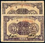 1933年中华苏维埃共和国国家银行银币券伍角二枚