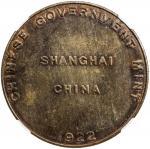 1922年上海铜质奖章 NGC MS 61