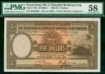 1937年汇丰银行5元手签,编号H035938,PMG58, 高评分之好品相