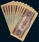 二版人民币伍圆十枚
