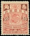 1902年无浮水印蟠龙3角新票一枚, 此票较正常的硃红色淡, 原胶, 背贴, 上品
