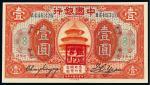 民国七年中国银行美钞版国币券哈尔滨壹圆