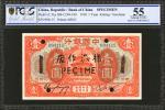 民国七年中国银行一圆。样张。PCGS GSG About Uncirculated 55.