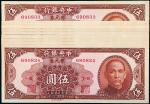 民国三十八年中央银行中华书局版银元券广州伍圆十枚连号,九八成至全新