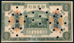 民国十年(1921年)歡业银行壹百圆样票