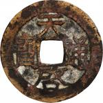 元末起义军钱天启通宝小平 美品 CHINA. Yuan Dynasty. Cash, ND (1358)