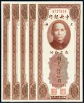 民国十九年中央银行美钞版关金券贰佰伍拾圆五枚