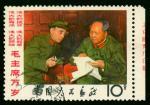 1967年文2坐像旧票1枚,带右边厂铭边纸,颜色鲜豔,齿孔完整,上中品。 China  Peoples Republic  Peoples Republic Issue 1949-2017: 1967