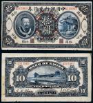 民国中国银行兑换券北京拾圆