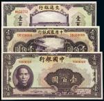 民国时期纸币一组三枚