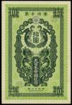 CHINA--MILITARY. Japanese Imperial Government. 10 Yen, Yr. 12 (1937). P-M5a.