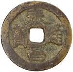 明代泰昌通宝小平背月纹 上美品 MING: Tai Chang, 1620, AE cash (3.94g)