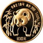 CHINA. Five Piece Gold Proof Set, 1986. Panda Series.