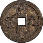 清代咸丰宝泉当百 GBCA 古-美品 80 CHINA. Qing (Ching) Dynasty. 100 Cash, ND (March 1854-July 1855)