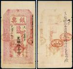 光绪三十年(1904年)和华银行银票足银五万两