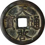 明代天启通宝折十背上十 美品 CHINA. Ming Dynasty. 10 Cash, ND (1621-27)