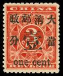 1897年红印花加盖当一分新票一枚, 颜色鲜艳, 齿孔完整, 背胶有损, 中上品
