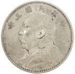 袁世凯像民国三年壹圆天津 优美 CHINA: Republic, AR dollar, year 3 (1914)