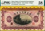 民国三年(1914)殖边银行兑换券伍圆,江苏地名,PMG 58,亚军分