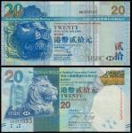 2003年及2010年香港上海汇丰银行贰拾圆,一组两枚,同编号DK333333,PMG 66EPQ