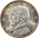 五枚一组。1914-1934一圆银币。