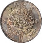 宣统年造大清银币壹圆宣二 PCGS MS 62