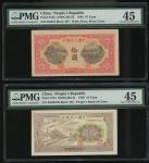 1949年一版人民币10元2枚一组,分别为锯木与耕地及黄火车,均评PMG45, 其中黄火车10元顶边有黄