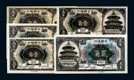 中国银行哈尔滨改上海壹角四枚、贰角一枚