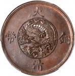 云南贰角铜币 PCGS MS 63