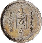 1925年蒙古15蒙戈银币。MONGOLIA. 15 Mongo, Year 15 (1925). NGC AU-55.