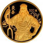 1993年世界文化名人(第2组)纪念金币5盎司炎帝 NGC PF 68
