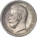 RUSSIE Nicolas II (1894-1917). 50 kopeck 1899, Paris.