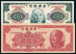 民国三十四年中央银行美钞版金圆券贰拾圆、三十八年中华书局版伍仟圆各一枚