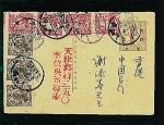 PC天津寄香港华北区加盖改值3元/8分邮资明信片