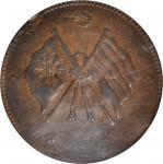 甘肃民国15年双旗壹百文甘肃铜币壹百文 PCGS AU Details CHINA. Kansu. 100 Cash, Year 15 (1926).