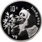 1996年熊猫纪念银币1/2盎司 NGC PF 69  CHINA. 10 Yuan, 1996