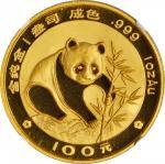 1988年熊猫纪念金币1盎司 NGC MS 69