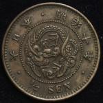 日本 半銭铜货 Copper 1/2Sen 明治10年(1877) VF+