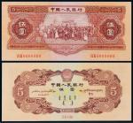 1953年第二版人民币红伍圆样票/PMG64