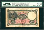 IRAN. Imperial Bank of Persia. 1 Toman, 1924-32. P-11. PMG Very Fine 30 Net. Repaired, Rust.