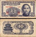 民国38年中央银行壹角
