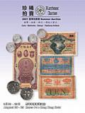 珍稀2021年8月香港-钱币专场