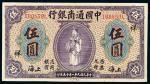 民国九年中国通商银行银圆券上海伍圆