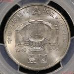 1988年中国人民银行成立四十周年纪念壹圆普制 PCGS MS 67