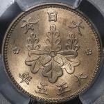 日本 桐一钱青铜货 Paulownia 1Sen 大正5年(1916) PCGS-MS66RD -FDC
