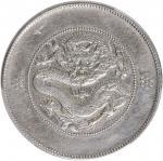 云南省造光绪元宝七钱二分银币。 CHINA. Yunnan. 7 Mace 2 Candareens (Dollar), ND (1911). PCGS Genuine--Cleaned, EF De