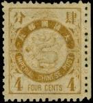 1897年石印蟠龙4分深棕色新票一枚, 票中的龙图案棕色印淡成接近白色, 不多见, 保留部分背胶, 品相中上